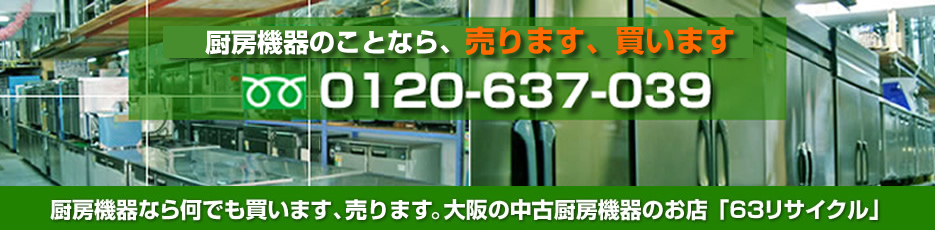 厨房機器なら何でも買います、探します。大阪の中古厨房機器のお店「63リサイクル」