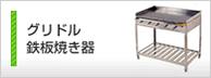 グリドル、鉄板焼き器